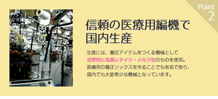 【2枚までネコポス】単品販売 日本製弾性ソックス 着圧ソックス 医療用編機使用 引締め 美脚【魔法のキュットスリム・ハイソックス◆ライトオークル】