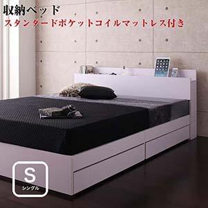 ベッド シングル マットレス付き シングルベッド 棚付き コンセント付き 収納ベッド 収納付き 【Gute】 グーテ 【スタンダードポケットコイルマットレス付き】 シングルサイズ シングルベット