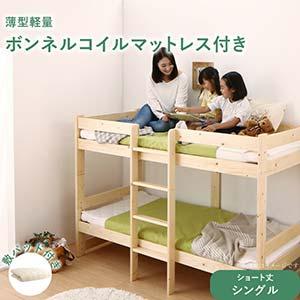 コンパクト 天然木 2段ベッド Jeffy ジェフィ 薄型軽量ボンネルコイルマットレス付き 敷パッド付き シングルサイズ ショート丈 二段ベッド(代引不可)(NP後払不可)