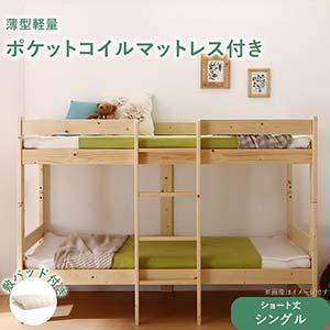 コンパクト 天然木 2段ベッド Jeffy ジェフィ 薄型軽量ポケットコイルマットレス付き 敷パッド付き シングルサイズ ショート丈 二段ベッド(代引不可)(NP後払不可)