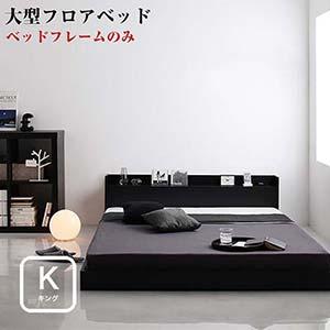 ローベッド 棚付き コンセント付き 大型フロアベッド ベッドフレームのみ キングサイズ キングベッド ベット(代引不可)(NP後払不可)