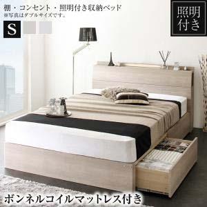 棚付き 照明付き コンセント付き 収納 ベッド Grainy グレイニー ボンネルコイルマットレス付き シングルサイズ