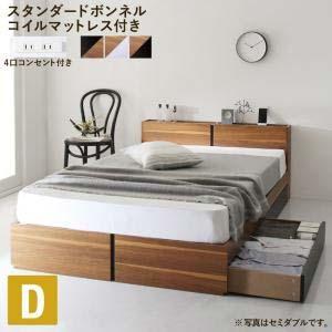 棚付き コンセント付き 収納 ベッド Separate セパレート スタンダードボンネルコイルマットレス付き ダブルサイズ