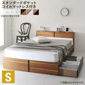 棚付き コンセント付き 収納 ベッド Separate セパレート スタンダードポケットコイルマットレス付き シングルサイズ