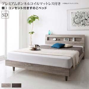 棚付き コンセント付き デザインすのこベッド Skille スキレ プレミアムボンネルコイルマットレス付き セミダブルサイズ セミダブルベッド ベット