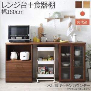 日本製 完成品 幅180cm 木目調 ワイド キッチンカウンター Chelitta チェリッタ 2点セット レンジ台+食器棚