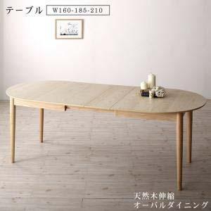 天然木 アッシュ材 伸縮式 オーバル ダイニング Rangle ラングル ダイニングテーブル W160-210 ※テーブルのみ
