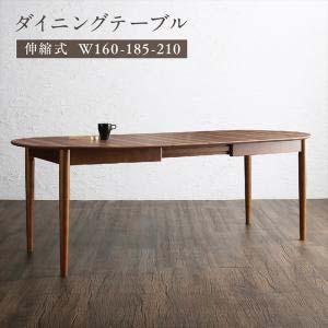 天然木 ウォールナット材 伸縮式 オーバル デザイン ダイニング EUCLASE ユークレース ダイニングテーブル W160-210 ※テーブルのみ