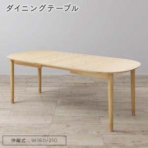 天然木 アッシュ材 伸縮式 オーバル デザイン ダイニング Chantal シャンタル ダイニングテーブル W160-210 ※テーブルのみ