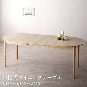 楕円の丸みが優しい 伸長式 ダイニング ellipl エリプル ダイニングテーブル ※テーブルのみ