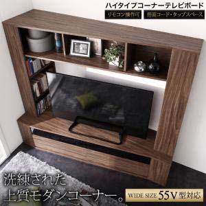 ハイタイプ コーナー テレビボード Marcial マーシャル テレビ台 コーナーボード 55V型対応 壁面収納