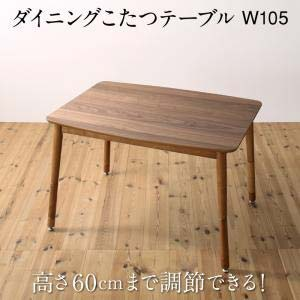 高さ調節可能 ハイバック こたつ ソファ ダイニング LSAM エルサム ダイニングこたつ テーブル W105 ※テーブルのみ