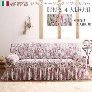 イタリア製 花柄シャーリング ソファカバー Rosessa ロゼッサ 4P 4人掛け用 肘付き