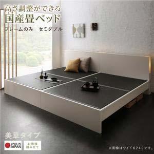 お客様組立 高さ調整できる 国産 畳 ベッド LIDELLE リデル 美草 セミダブルサイズ セミダブルベッド ベット