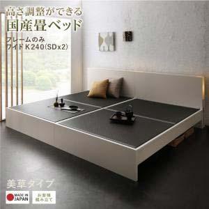 お客様組立 高さ調整できる 国産 畳 ベッド LIDELLE リデル 美草 ワイドKサイズ240(SD×2)