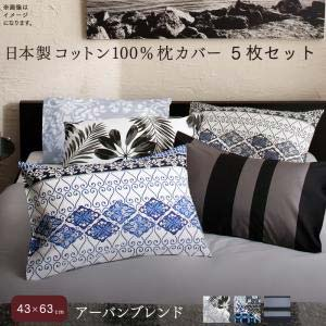 日本製 コットン100% 枕カバー 5枚セット 43×63用 まくらカバー ピローケース