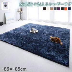 洗濯機で洗える シャギーラグ shaggila シャギラ 185×185cm カーペット 絨毯 マット