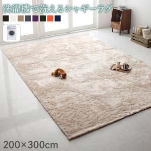 洗濯機で洗える シャギーラグ shaggila シャギラ 200×300cm カーペット 絨毯 マット