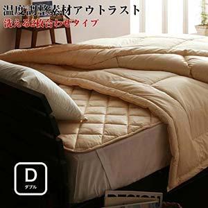 2枚合わせ掛布団 日本製 ダブル オールシーズン 温度調整素材 アウトラスト R シリーズ IDEAL アイディール 肌ふとん 肌掛けふとん 肌掛け布団 肌布団 掛ふとん 掛けふとん 掛布団 掛ぶとん 掛けぶとん 掛け布団 かけぶとん 安眠 かけふとん