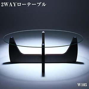 ローテーブル 2WAY Clud クルード ガラステーブル 幅105 テーブル オーバル 楕円形 デスク がらす 強化ガラス ガラス センターテーブル モダン おしゃれ コーヒーテーブル モダン家具デザイン家具 デザイン リビングテーブル 一人暮らし おしゃれ家具 (代引不可)