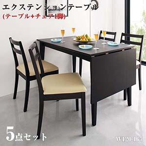 ダイニング エクステンションテーブル Eagle イーグル Lサイズ 5点セット (テーブル+チェア4脚) 幅120~165 4人用 ダイニングセット リビングセット リビングテーブル ダイニングテーブルセット ダイニング 木製 椅子 チェア 伸縮式 テーブル