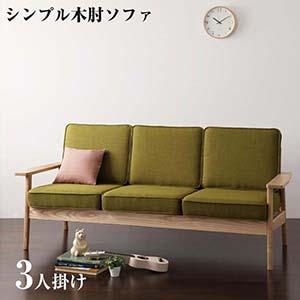 日本最大の 木肘 シンプル チェア モダンソファ 幅175 ベンチ 3人 3人掛け 三人掛け 布地 3P ソファ ソファー ベンチソファ 1人暮し ベンチソファー sofa ベンチ イス 肘付 アームチェアー いす 椅子 ラブソファ モダン chair 木脚 布地 北欧 ベンチ チェア ソファチェア, ナガタク:7c4b694a --- canoncity.azurewebsites.net