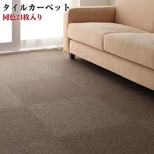 はっ水 防汚 防炎 制電機能付きタイルカーペット 【raku-care】 ラクケア 同色24枚入り(代引不可)