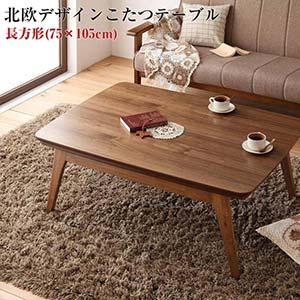 ウォールナット 天然木 北欧デザイン こたつ テーブル Lumikki ルミッキ 長方形105 デスク 510W テーブル ローテーブル デスク センターテーブル 省スペース コンパクト コーヒーテーブル ワンルーム オールシーズン リビングテーブル 一人暮らし