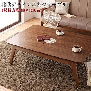 ウォールナット 天然木 北欧デザイン こたつ テーブル Lumikki ルミッキ 長方形120 デスク 510W テーブル ローテーブル デスク センターテーブル 省スペース コンパクト コーヒーテーブル ワンルーム オールシーズン リビングテーブル 一人暮らし