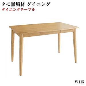ダイニング家具 天然木 タモ無垢材 【unica】 ユニカ テーブル(W115) 天板の丸みは小さなお子様がいらっしゃるご家庭でも 安心安全です ダイニングテーブル 木製テーブル 食卓テーブル 天然木タモ無垢材ダイニング
