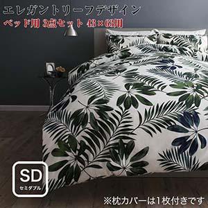 日本製・綿100% エレガントモダンリーフデザインカバーリング lifea リフィー 布団カバーセット ベッド用 43×63用 セミダブルサイズ3点セット