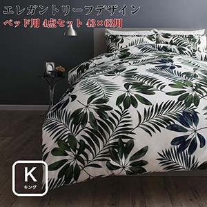 日本製・綿100% エレガントモダンリーフデザインカバーリング lifea リフィー 布団カバーセット ベッド用 43×63用 キング4点セット