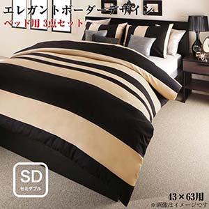 日本製・綿100% エレガントモダンボーダーデザインカバーリング winkle ウィンクル 布団カバーセット ベッド用 43×63用 セミダブルサイズ3点セット
