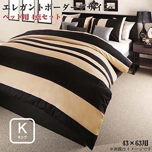 日本製・綿100% エレガントモダンボーダーデザインカバーリング ベッド用 winkle winkle ウィンクル 布団カバーセット ウィンクル ベッド用 43×63用 キング4点セット, 三宅村:a431aa7c --- rakuten-apps.jp