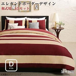 日本製・綿100% エレガントモダンボーダーデザインカバーリング winkle ウィンクル 布団カバーセット 和式用 50×70用 ダブルサイズ4点セット