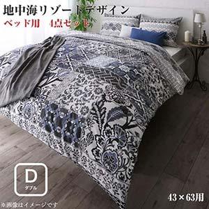 日本製・綿100% 地中海リゾートデザインカバーリング nouvell ヌヴェル 布団カバーセット ベッド用 43×63用 ダブルサイズ4点セット