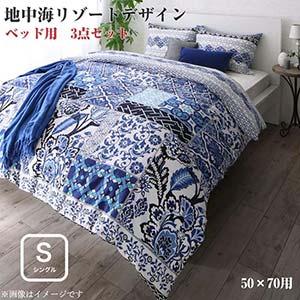 日本製・綿100% 地中海リゾートデザインカバーリング nouvell ヌヴェル 布団カバーセット ベッド用 50×70用 シングルサイズ3点セット