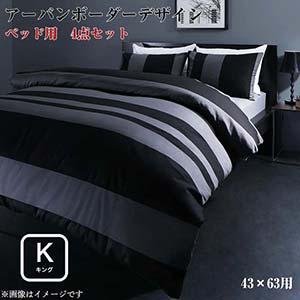 日本製・綿100% アーバン モダン ボーダーデザイン カバーリング tack タック 布団カバーセット ベッド用 43×63用 キング4点セット