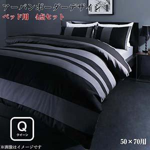 日本製・綿100% アーバン モダン ボーダーデザイン カバーリング tack タック 布団カバーセット ベッド用 50×70用 クイーン4点セット
