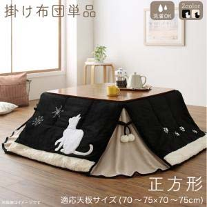 シルエットが可愛い 猫柄 省スペース こたつ 布団 Lameynya レイミーニア こたつ用掛け布団単品 正方形(75×75cm)天板対応