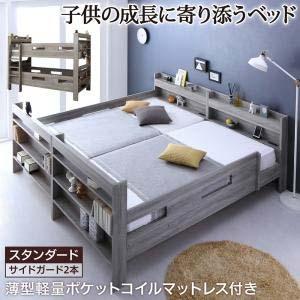 ずっと使える 2段ベッドにもなる ワイドキングサイズ ベッド Greytoss グレイトス 薄型軽量ポケットコイルマットレス付き スタンダード ワイドK200