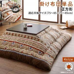 あったか素材 ネイティブデザイン こたつ 布団 Kalmai カルマイ こたつ用掛け布団単品 正方形(75×75cm)天板対応