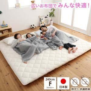 家族みんなでゆったり広々 日本製 ファミリー 敷布団 ファミリーサイズ