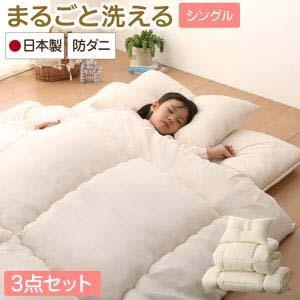 子どもにやさしい 丸ごと洗える 日本製 防ダニ 布団 3点セット シングルサイズ