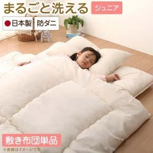 子どもにやさしい 丸ごと洗える 日本製 防ダニ 布団 敷き布団 ジュニアサイズ