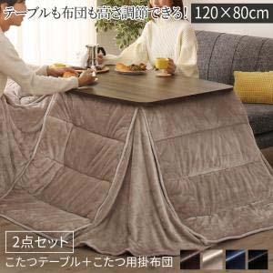 暮らしに合わせて テーブルも布団も 高さ調節 年中快適 こたつ Sinope FK シノーペ エフケー こたつ2点セット(テーブル+掛布団) 4尺長方形(80×120cm)
