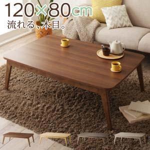 北欧デザイン アニッタ こたつテーブル 4尺長方形(80×120cm) Anitta 木目で選べる