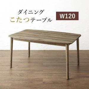 年中快適 こたつもソファも高さ調節 リビングダイニング Meunter ミュンター ダイニングこたつテーブル W120