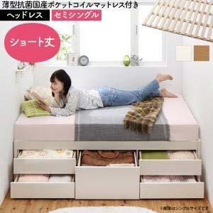 お客様組立 日本製 大容量 コンパクト すのこ チェスト 収納 ベッド Shocoto ショコット 薄型抗菌国産ポケットコイルマットレス付き ヘッドレス セミシングルサイズ