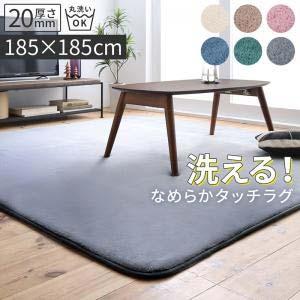 ラグ マット 厚みが選べる ニュアンスカラー 洗える シャギーラグ Washuwa ワシュワ 厚さ20mm 低反発 185×185cm 絨毯 カーペット 正方形